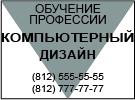 Рекламный модуль