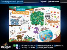 Сторона 1 Детское меню