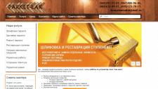 Сайт услуг по установке напольных покрытий