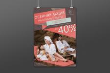 Постер Скидки до 40%