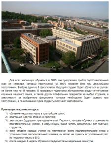 Высшая Школа Экономики. Чешский учебный центр
