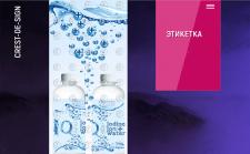 Этикетка для ионизированной воды