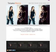 Сайт для Татьяны Фосса