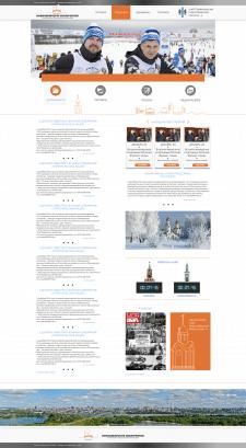Сайт Новосибирского землячества