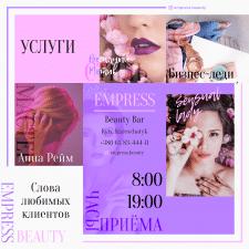 Дизайн Instagram | Beauty салон красоты