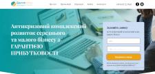 Сайт для бюро комерційного управління та консталти