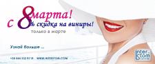 Interstom реклама на 8марта