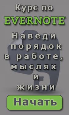 Реклама курса по Evernote