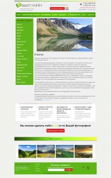 Сайт на тему панно