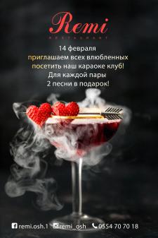 дизайн флаера ко дню Валентина