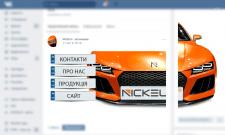 Оформление групп Вконтакте, Facebook