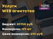 Услуги WEB агентства