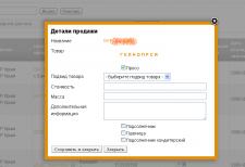 CRM-компонент для Joomla 2.5