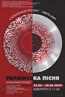 Постер выставки Украинская песня #Illustration #po