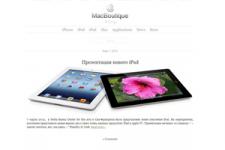 Блог фирмы Apple