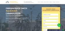 """Тех. обслуживание сайта """"Такси Симферополь"""""""