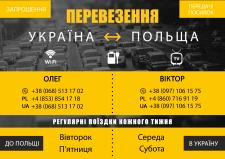 Плакат для перевозчика