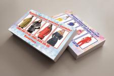 Визитка продажа верхней одежды