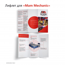 Лифлет для компании «Mam Mechanic»