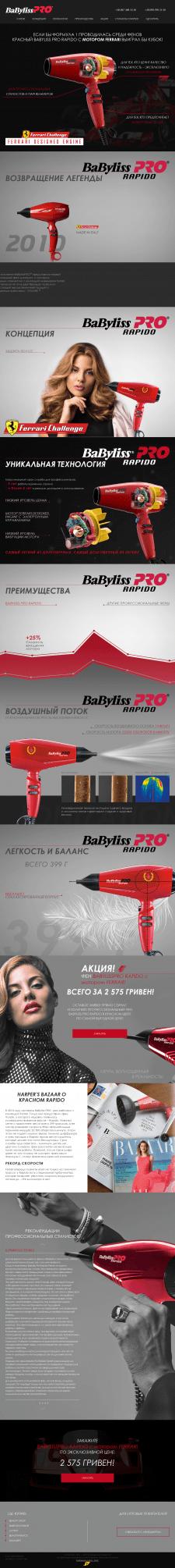 Одностраничный сайт Babyliss PRO
