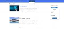 Новостной портал (News Portal)