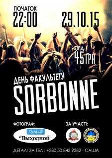 Постер для Студентов Университета