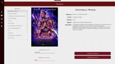 Desktop-приложение для кинотеатра