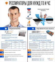 Дизайн информационного плаката