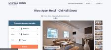 Ware Apart Hotel - Old Hall Street Ливерпуль