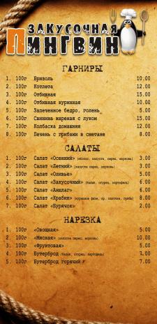 меню3
