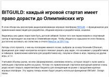 Статья о проекте Bitguild