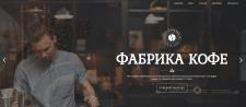 Веб дизайн / Магазин кофе