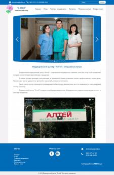 Сайт-визитка дерматолога