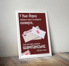 Плакат для ресторации