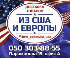 Плакат доставка