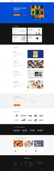 Прототип для сайта-портфолио