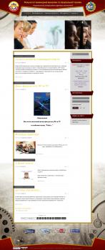 Сайт механического факультета университета