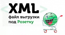Создание XML файла для Розетки.