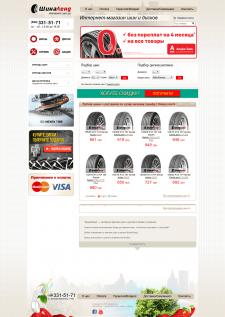 Доработка магазина авто-покрышек на Yii2