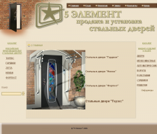 Сайт фирмы по продаже дверей