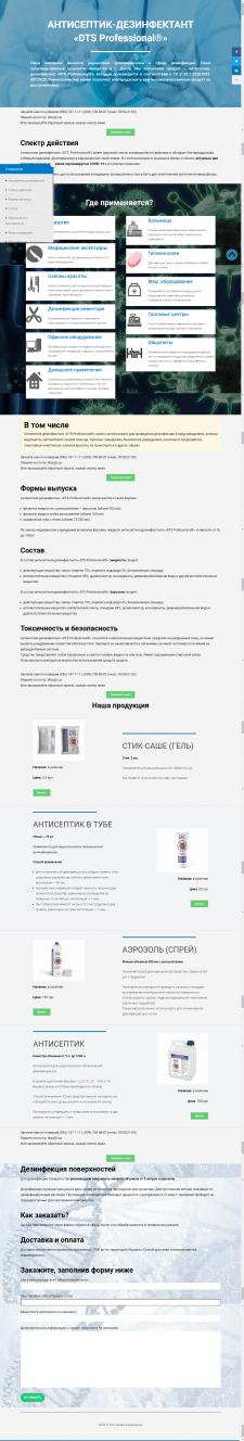 Функциональный лендинг на Wordpress sept.com.ua
