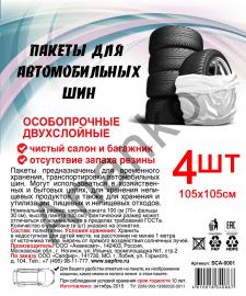 Дизайн упаковки для пакетов для шин