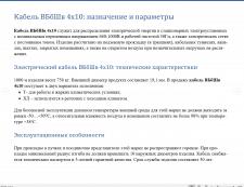 Кабель ВБбШв 4х10: назначение и параметры