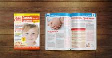 Журнал Детское питание