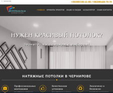 """Натяжные потолки """"под ключ"""" (для таргета)"""