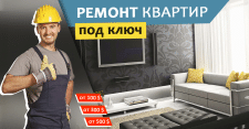 "Рекламный баннер ""Ремонт квартир"""