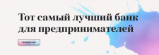 "Сайт онлайн банка для предпринимателей ""Точка"""