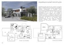 Индивидуальный жилой дом, стр.1