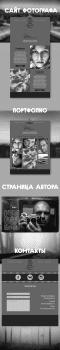 Сайта для ч.б. фотографа