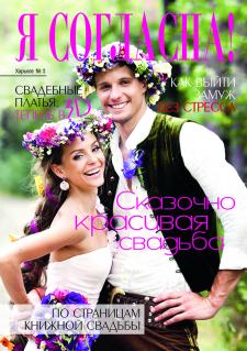 Разработка брендбука для свадебного журнала